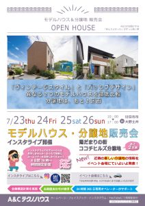 「モデルハウス&分譲地販売会」開催のお知らせ