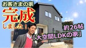 YouTube「完成!お客さまの家」動画を配信しました!