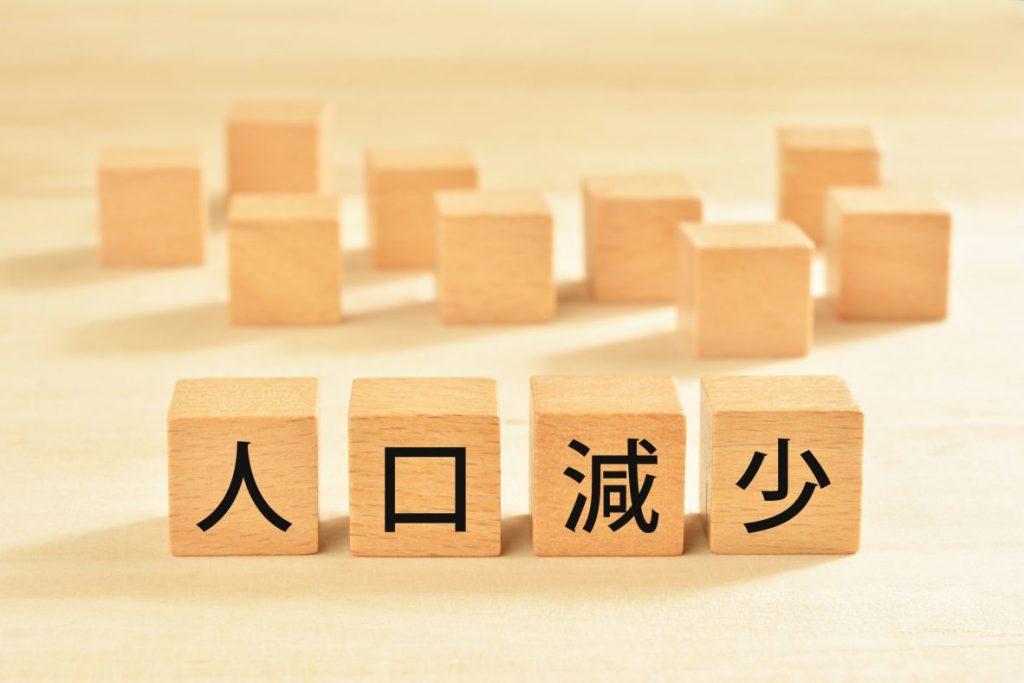 広島県広島市の人口減少