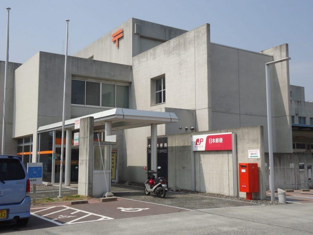 大野郵便局 約300m
